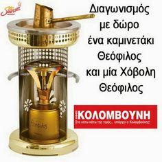 Μία χόβολη και ένα καμινέτο Θεόφιλος από Αφοί Κολομβούνη αξίας 50 ευρώ   HappyStar.gr