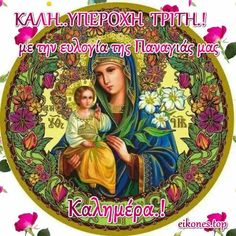 Good Night Love Images, Religion Quotes, Crochet Fox, Morning Greeting, Good Morning, Beach Mat, Greece, Prayers, Character Design