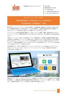 http://www.timedia.co.jp/news/224.pdf 1 〒160-‐‑‒0002  新宿区四⾕谷坂町  12-‐‑‒22 IPB  TEL 03-‐‑‒5362-‐‑‒9009  Mail s-‐‑‒web...
