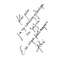 Greek Quotes, Sign I, Sign Quotes, Language, Love You, Facts, Feelings, Sayings, November