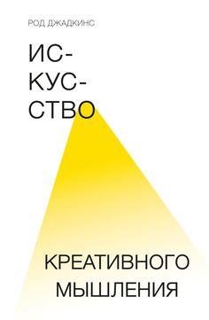 Искусство креативного мышления #книгавдорогу, #литература, #журнал, #чтение, #детскиекниги