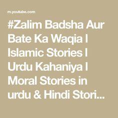 #Zalim Badsha Aur Bate Ka Waqia l Islamic Stories l Urdu Kahaniya l Moral Stories in urdu & Hindi Stories #127 #Moralstoriesinurdu #Islamicwaqiyat #Islamics... Math Equations