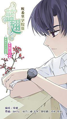 Chapter 76 Lan Chi, Blue Wings, Manga, Webtoon, Romantic, Anime, Cover, Manga Anime, Manga Comics