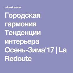 La Redoute | Городская гармония 236 товаров. Тенденции интерьера Осень-Зима'17 | La Redoute #laredoute #декор #мебель #интерьер #гармония #домашнийтекстиль