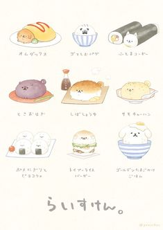 Cute Food Drawings, Cute Kawaii Drawings, Cute Animal Drawings, Chibi Kawaii, Kawaii Art, Cute Food Art, Cute Art, Animals Watercolor, Dog Bread