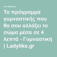 Το πρόγραμμα γυμναστικής που θα σου αλλάξει το σώμα μέσα σε 4 λεπτά - Γυμναστική | Ladylike.gr Fitness, Excercise, Health Fitness