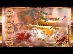 ♫ ♥ Музыкальная открытка С ДНЕМ РОЖДЕНИЯ! Красивое видео поздравление с днем рождения!♫ ♥ - YouTube