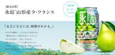 [日本廣告大搜集] Kirin