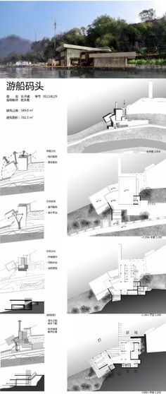 东大/大二/游船码头设计/2016/05