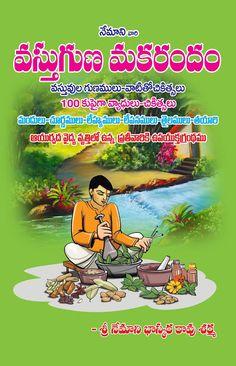 Vastuguna Deepika Book