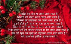 Happy New Year Quotes :Happy New Year Photos: Happy New Year Shayari 2016 sms messages in Hindi Happy New Year Poem, Happy New Year Message, Happy New Year 2016, Happy New Year Images, Happy New Year Greetings, New Year Photos, New Year Quotes Family, New Year's Quotes, New Year Wishes Quotes