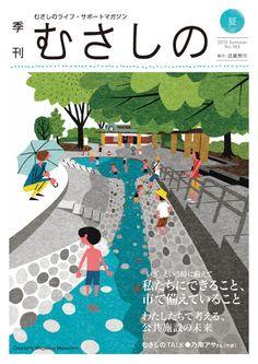 武蔵野市が発行する広報誌『季刊むさしの』で表紙イラストを担当しました。 今号の表紙は関前公園です。 夏のまぶしい日差しと水遊びをする子供たちを描きました。