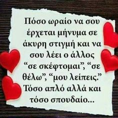 Qoutes, Life Quotes, Enjoy Your Life, Greek Quotes, Big Love, True Words, People Quotes, Love People, You And I