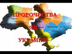 UKRAINE. Предсказания и пророчества об Украине.