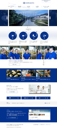 Onda Parts Co. # Blue system # Company # Responsive # Fixed header www. Web Design Color, Site Design, Web Layout, Layout Design, Love Sites, Web Japan, Technology Websites, Web Company, Web Business