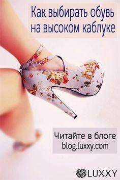 К покупке обуви нужно подходить с умом, чтобы было модно, красиво, комфортно и не во вред здоровью.  #Luxxyblog #fashionblog #highheels #элитнаякомиссионка #комиссионныйбутик #комиссионка