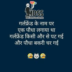 Jokes Images, Funny Bunnies, India Beauty, Hindi Quotes, Mornings, Lol, Thoughts, Feelings, Memes