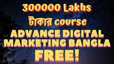 ৩০০০০০টাকার অ্যাডভান্সড ডিজিটাল মার্কেটিং কোর্স সম্পূর্ণ বিনামূল্যে, Dig... Digital Marketing, Free