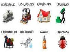 شركة تنظيف منازل بشرق الرياض 0509033709 ( خصم 30 •\• ) على جميع اعمالنا