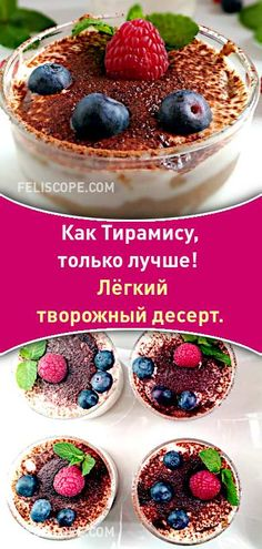 Как Тирамису, только лучше! Лёгкий творожный десерт. Tiramisu Dessert, Good Food, Yummy Food, Seafood Appetizers, Delicious Desserts, Deserts, Food And Drink, Cooking Recipes, Tasty