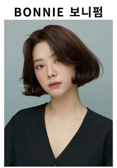 chahongardor – 또다른 워드프레스 사이트 How To Curl Short Hair, Girl Short Hair, Short Hair Cuts, Face Shape Hairstyles, Bob Hairstyles, Medium Hair Styles, Short Hair Styles, Blunt Haircut, Bob Styles