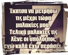 Find images and videos about funny, greek quotes and ελλήνικα on We Heart It - the app to get lost in what you love. Funny Greek Quotes, Funny Quotes, Funny Times, Meaningful Life, Crazy Life, Just Kidding, Just For Laughs, The Funny, Wise Words