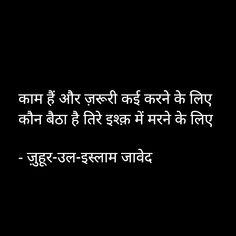 Sufi Quotes, Poetry Quotes, Words Quotes, Best Love Quotes, New Quotes, Inspirational Quotes, Emoji Quotes, Gulzar Quotes, Zindagi Quotes