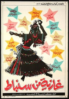 "Egyptian Movie Poster ""Ghazya men Sonbat"" - 1960s"