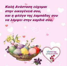 Ευχές Πάσχα... Λόγια και Εικόνες Τοπ.! - eikones top Easter, Easter Activities