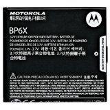 Motorola  DROID and DROID II 1300mah Standard Battery (Wireless Phone Accessory)By Motorola