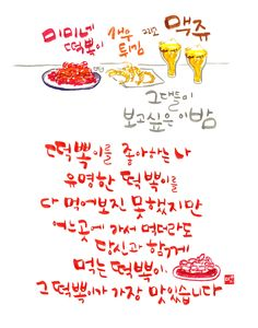 캘리그라피_미미네떡볶이, 손글씨, 광수T내용