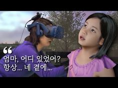 [VR Human Documentary] Mother meets her deceased daughter through VR technology Carrie Fisher, William Shatner, Black Sabbath, Human Documentary, Relationship Texts, Seven Years Old, Boyfriend Goals, Wholesome Memes, Virtual Reality