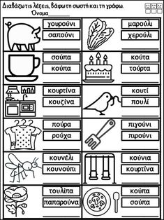 Sequencing Pictures, Greek Language, Phonological Awareness, Home Schooling, Elementary Schools, Grammar, Literacy, Activities For Kids, Alphabet