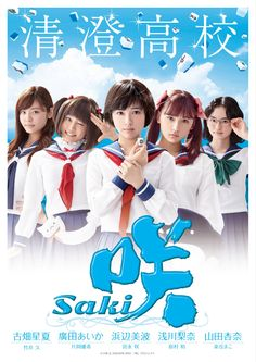 Cuatro pósteres promocionales del proyecto live-action adaptación del Manga de Saki.