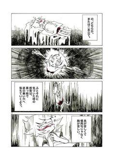 一人交換日記 | pixivコミック