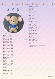 Crochet Disney, Crochet Mouse, Crochet Bunny, Love Crochet, Knit Crochet, Crochet Doily Patterns, Amigurumi Patterns, Amigurumi Doll, Crochet Doilies