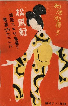 vintage matchbox label: vintage Japanese matchbox label