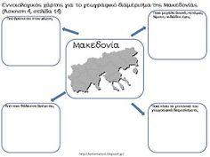 Πηγαίνω στην Τετάρτη...και τώρα στην Τρίτη: Μελέτη Περιβάλλοντος: Ενότητα 1 - Κεφάλαιο 2 & Κεφάλαιο 3: Γνωρίζουμε καλύτερα τα γεωγραφικά διαμερίσματα της Ελλάδας - Το γεωγραφικό διαμέρισμα όπου ζούμε