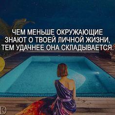 #счастье #мудрость #философия #саморазвитие #цитаты #мотивация #мысливеликихлюдей #цитатыпрожизнь #цитатывеликихженщин #счастьежить #мысли_на_ночь #саморазвитиеличности #deng1vkarmane