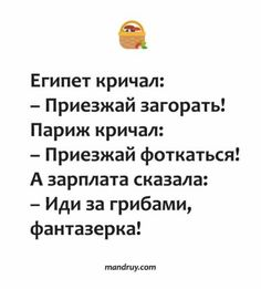 Russian Quotes, Wit And Wisdom, Memes, Humor, Math, Comics, Funny, Smile, Cheer