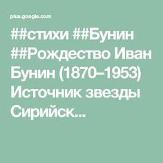 ##стихи ##Бунин ##Рождество Иван Бунин (1870–1953) Источник звезды Сирийск...