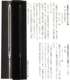 保育社 カラーブックス デラックス版? 刀剣 引用1