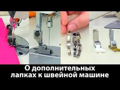 О дополнительных лапках к промышленным швейным машинам - YouTube