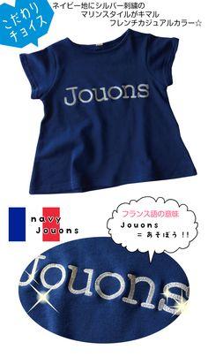 Aラインプルオーバー☆きらきらフレンチ刺繍半袖Tシャツ♪