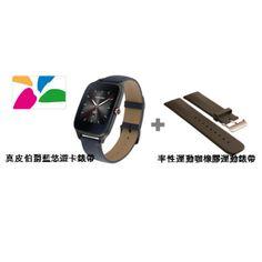 ASUS ZenWatch 2 (大錶22mm) 附悠遊卡錶帶 快充進化版 率性運動咖 | 商品號碼:995900773 | 森森購物網