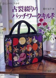 Fabulous Japanese book on quilted bags. So elegant! Japanese Patchwork, Japanese Quilts, Patchwork Bags, Quilted Bag, Japan Crafts, Japanese Sewing Patterns, Sewing Magazines, Applique Fabric, Handbag Patterns