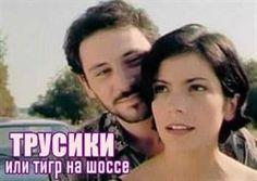 Короткометражка мелодрама «Трусики или тигр на шоссе».