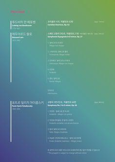 로테르담 필하모닉 오케스트라 프로그램북 | (주)빈체로 Ppt Template, Templates, Layout Design, Diagram, Search, Poster, Stencils, Searching, Vorlage