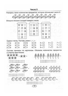 0015 (494x700, 156Kb) Math Fractions, First Grade, Mathematics, Worksheets, Bullet Journal, First Year, Crafts For Kids, Learning