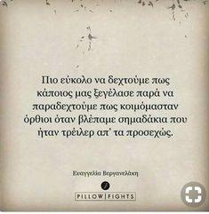 Greek Quotes, Wisdom, Sayings, Life, Lyrics, Word Of Wisdom, Idioms, Quote